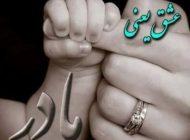 زیباترین دلنوشته ها درباره روز مادر |متن های زیبای روز مادر (سری جدید)