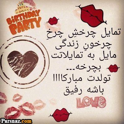 اس ام اس عاشقانه تولد همسر (sms love)   عکس پروفایل تولد همسر و دوست