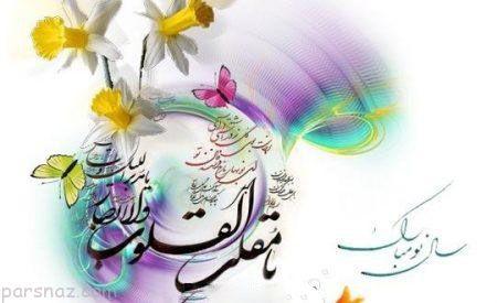 انواع اس ام اس و متن های ادبی و اداری برای تبریک سال نو و عید نوروز 98