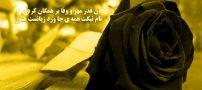 اس ام اس غمگین فوت عزیزان + متن و پیام درگذشت آشنایان و اقوام به طور رسمی