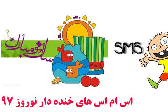 117 اس ام اس خنده دار عید نوروز 97 + متن و جوک های طنز عید نوروز 97 (سری جدید)