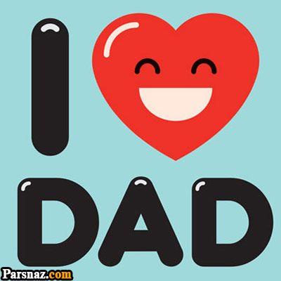 عکس تبریک پروفایل روز پدر و روز مرد  عکس نوشته روز پدر  عکس تبریک ولادت اما علی (ع)
