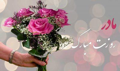 بهترین متن های تبریک روز مادر / اس ام اس و جملات زیبای روز مادر