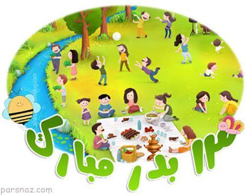 ناب ترین جملات سیزده بدر و تبریک روز طبیعت – اس ام اس (13 بدر)