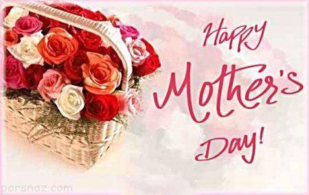 45 عکس پروفایل تبریک روز مادر |زیباترین عکس نوشته تبریک روز مادر (سری جدید)
