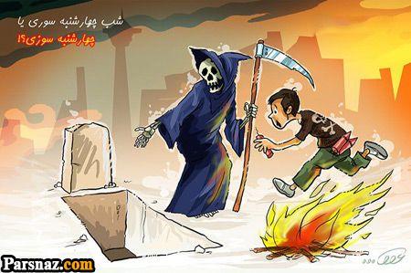 کاریکاتور چهارشنبه سوری | عکس و متن + اشعار خنده دار چهارشنبه سوری (4)