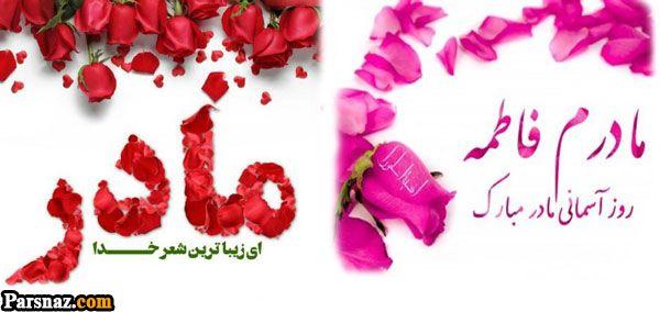 نوشته عاشقانه تبریک روز زن | ایده و خرید هدیه برای روز مادر (پاک ترین عشق دنیا)