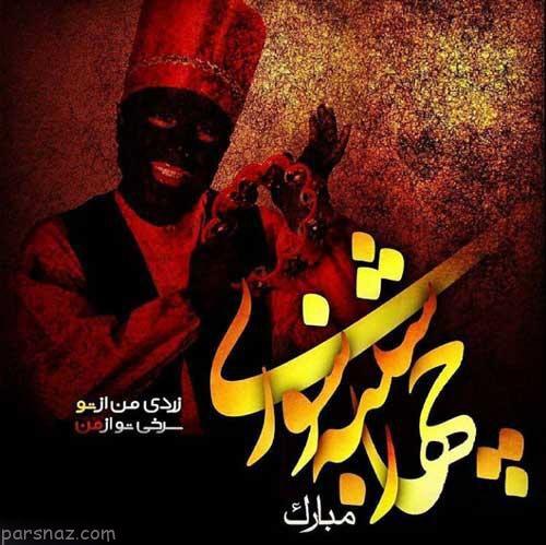 اس ام اس و 28 عکس پروفایل چهارشنبه سوری |بهترین عکس نوشته های چهارشنبه سوری