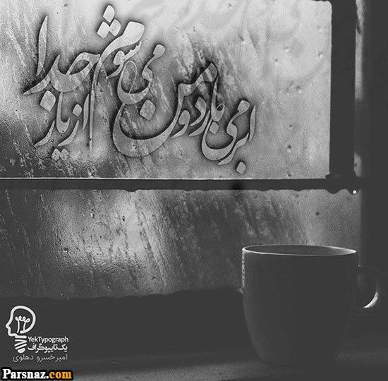 عکس نوشته با شعرهای زیبا و معنی دار عاشقانه | عکس پروفایل عاشقانه خاص با اشعار زیبا
