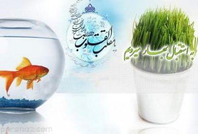 تازه ترین جملات و متن های تبریک عید نوروز 98 | اس ام اس تبریک عید 1398