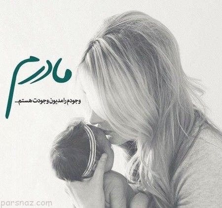 اس ام اس و عکس پروفایل روز مادر |زیباترین اشعار و جملات تبریک روز مادر