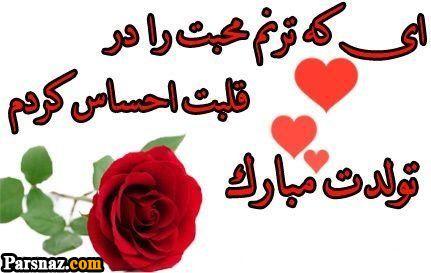 اس ام اس عاشقانه تولد همسر (sms love) | عکس پروفایل تولد همسر و دوست