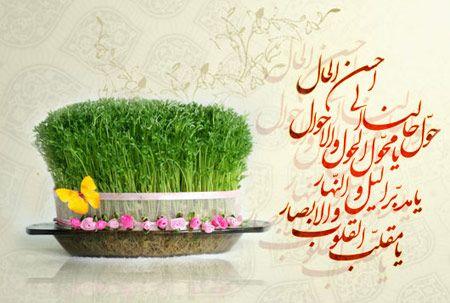 بهترین عکس ها و اس ام اس های تبریک نوروز 97 |عکس نوشته تبریک عید