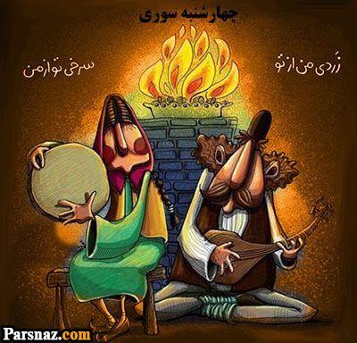 اس ام اس خنده دار چهارشنبه سوری | متن باحال چهارشنبه سوری (سری جدید)