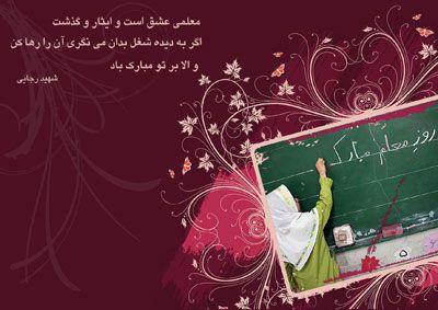 اس ام اس های جدید تبریک روز معلم و استاد ۱۴۰۰   متن تبریک روز استاد و روز معلم