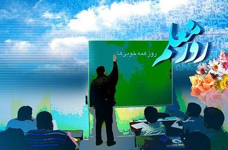 بهترین اشعار روز معلم +عکس تبریک روز معلم 97 | عکس پروفایل روز معلم مبارک
