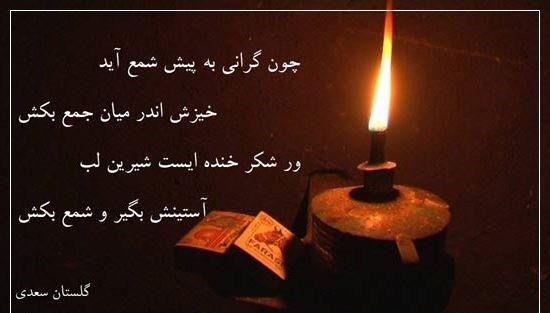 مجموعه کامل از بهترین حکایت های گلستان سعدی (حکایت های جالب و زیبا)