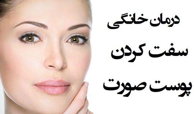 بهترین روش ها برای سفت کردن پوست صورت  درمان خانگی سفت کردن پوست صورت