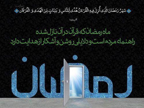 عکس پروفایل و متن های فرا رسیدن ماه رمضان   عکس مذهبی ماه رمضان