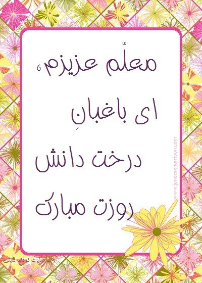 بهترین اشعار روز معلم +عکس تبریک روز معلم 1400 | عکس پروفایل روز معلم مبارک