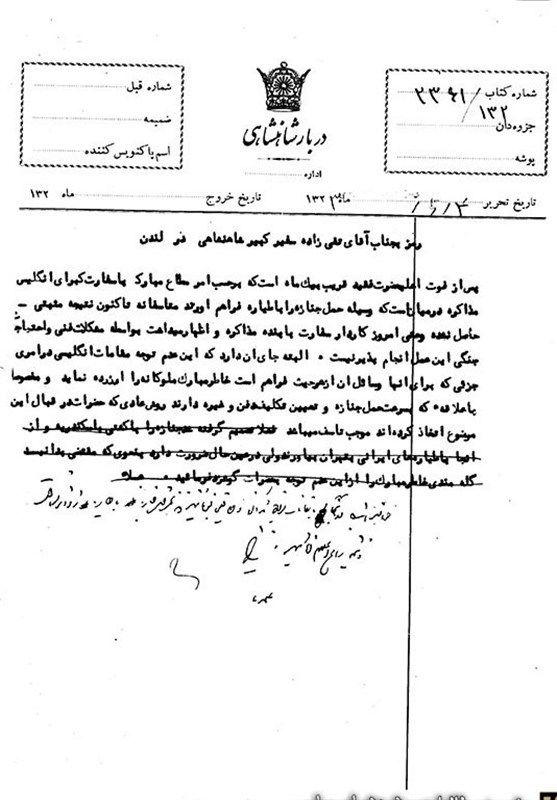 نظر شاهزاده پهلوی درباره مومیایی رضا شاه +عکس   شایعه یا واقعیت