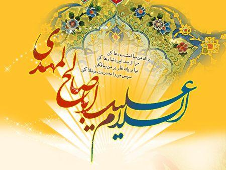 اس ام اس های تبریک عید نیمه شعبان ۹۸ | جملات تبریک ولادت امام زمان (عج) سال ۱۳۹۸