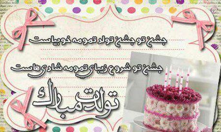 اس ام اس و متن های زیبا برای تبریک تولد دخترم | جملات زیبا برای تبریک تولد پسرم