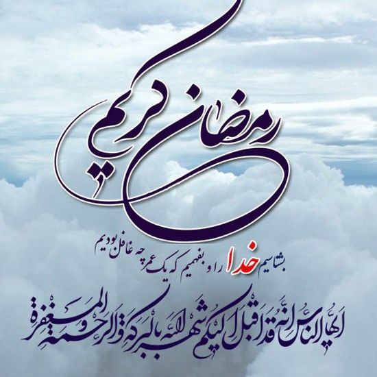 عکس پروفایل و متن های فرا رسیدن ماه رمضان | عکس مذهبی ماه رمضان