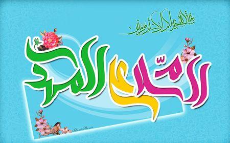 اس ام اس های تبریک عید نیمه شعبان ۹۹ | جملات تبریک ولادت امام زمان (عج) سال ۱۳۹۹