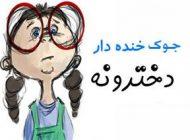 متن های فاز سنگین و خفن ضد دختر   اس ام اس ضد دختر +جملات ضد دختر