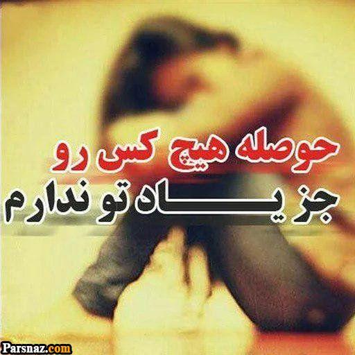 عکس نوشته جدایی و تنهایی 2019 |پروفایل گلایه و دلتنگی عاشقانه 1398