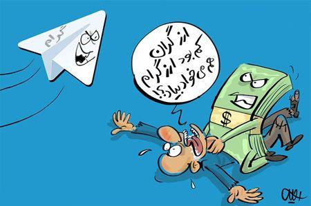 بهترین و جالب ترین کاریکاتورهای روز ایران