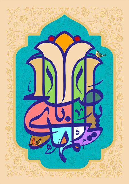 اس ام اس های تبریک عید نیمه شعبان ۹۷ | جملات تبریک ولادت امام زمان (عج) سال ۱۳۹۷