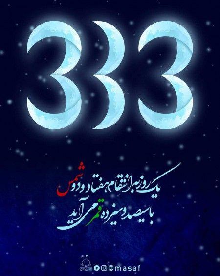 بهترین متن های تبریک نیمه شعبان 99  عکس نوشته ولادت امام زمان عج