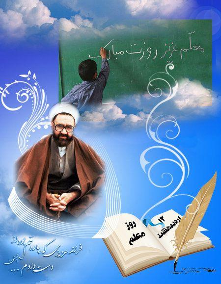 بهترین اشعار روز معلم +عکس تبریک روز معلم 98 | عکس پروفایل روز معلم مبارک