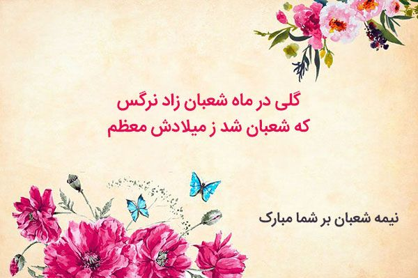 کارت پستال ولادت امام زمان و عکس نوشته های تبریک نیمه شعبان
