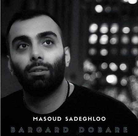 بیوگرافی کامل مسعود صادقلو خواننده مشهور + زندگی شخصی و نامزدش