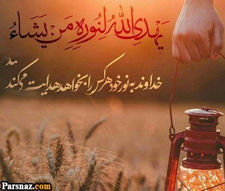 عکس نوشته با موضوع خدا + عکس پروفایل خداوند مهربان (عکس های با کیفیت)