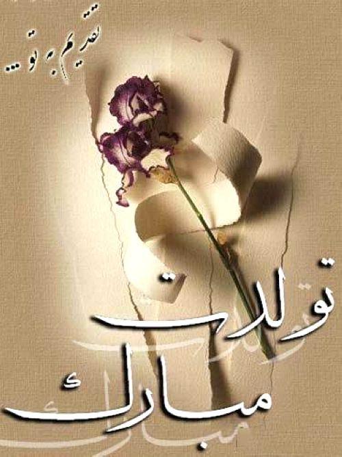 عکس و اس ام اس تولدت مبارک عاشقانه +عکس نوشته عاشقانه تولدت مبارک