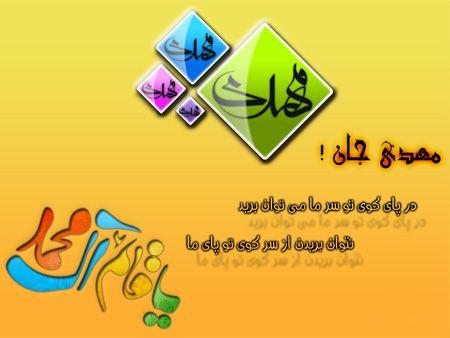 اس ام اس و متن های تبریک نیمه شعبان ۱۳۹۷ | پروفایل نیمه شعبان ولادت امام زمان (عج)