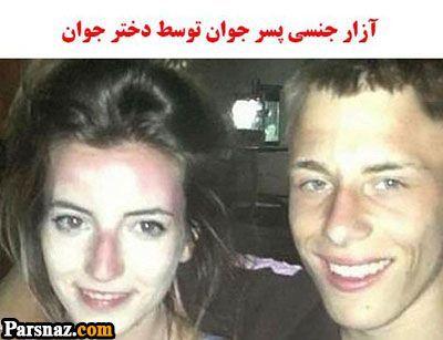 شکنجه های جنسی این پسر توسط دوست دخترش (عکس)
