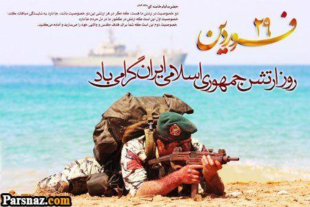عکس نوشته روز ارتش مبارک