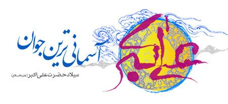 اس ام اس روز جوان   ولادت حضرت علی اکبر (ع) +عکس پروفایل روز جوان