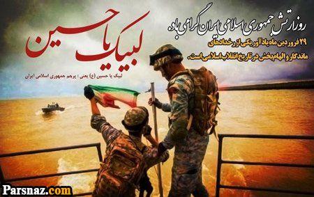 اس ام اس و متن تبریک روز ارتش (عکس نوشته تبریک روز ارتش +نوشته تبریک روز ارتش)