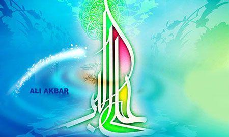 اس ام اس روز جوان | ولادت حضرت علی اکبر (ع) +عکس پروفایل روز جوان