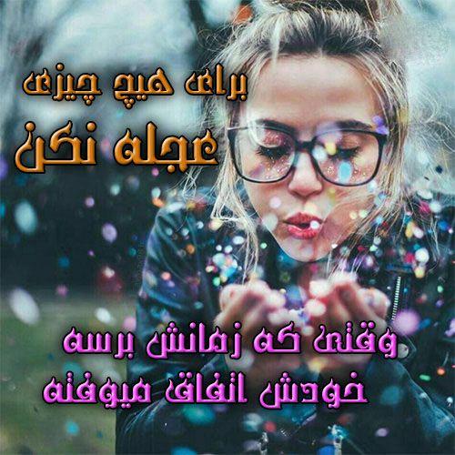 عکس پروفایل زیبای شادی و خوشبختی | عکس عاشقانه شاد +عکس نوشته شاد