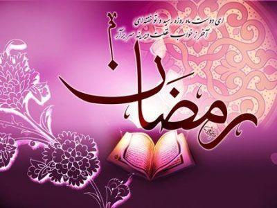 پیامک طنز ماه رمضان 97