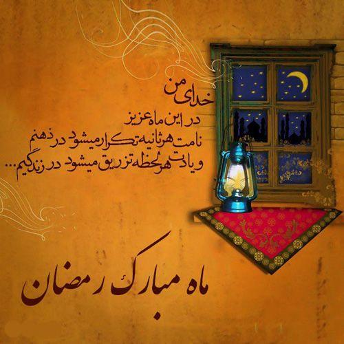 بهترین انشا ماه رمضان | انشا درباره ماه پربرکت رمضان (انشا درباره روزه گرفتن)