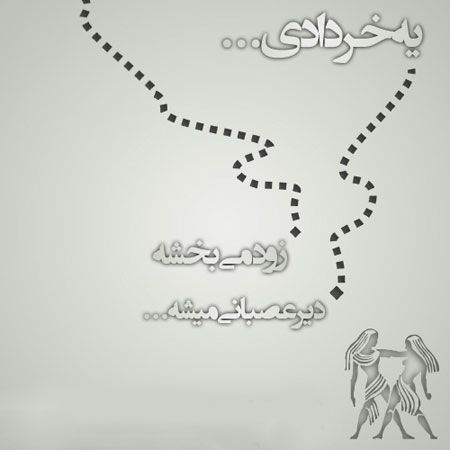 عکس پروفایل برای دختران و پسران خردادی  عکس تولد خرداد ماه