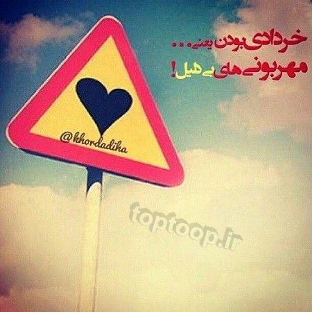 عکس پروفایل برای دختران و پسران خردادی |عکس تولد خرداد ماه